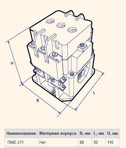 ПМЕ-211 пускатель