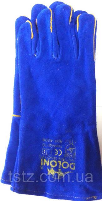 Перчатки краги синие