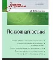 Психодиагностика: Учебник для вузов. 2-е изд. Бурлачук Л.Ф.