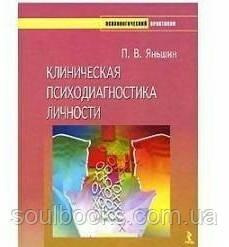 Клиническая психодиагностика личности. ЯНЬШИН П.В.