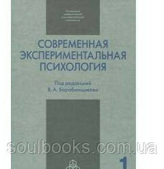 Современная экспериментальная психология. т. 1 Барабанщиков В.А. (отв. ред.)