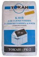 Клей для пено-газоблоков ТОКАН-РК-2 (25 кг)