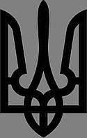 Виниловая интерьерная наклейка Герб Украины, фото 1