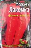 """Семена моркови """"Лакомка"""", 20 г (упаковка 10 пачек)"""