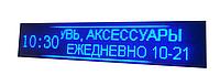 Вывеска LED Бегущая строка 100*20 cm, синяя рекламная строка
