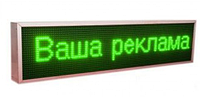 Вывеска LED Бегущая строка 100*20 cm, зеленая рекламная строка