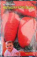 """Семена моркови """"Малышка коротышка"""", 20 г (упаковка 10 пачек)"""