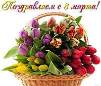 Поздравляем всех девушек с 8 марта!!! График работы!!!