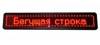Вывеска LED Бегущая строка 100*20 cm, красная рекламная строка