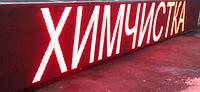 Вывеска LED Бегущая строка 103*40 cm, красная рекламная строка
