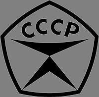 Виниловая наклейка SSSR, фото 1