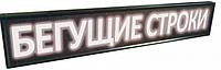 Вывеска LED Бегущая строка 100*20 cm, белая рекламная строка