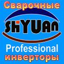 Сварочные инверторы SHYUAN
