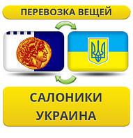 Перевозка Личных Вещей из Салоников в Украину