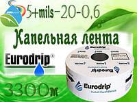Капельная лента EuroDrip Eolos Compact CLS 17 mm (5+ mil ,имиттер 20 см, 0,6 л/ч) 3300м