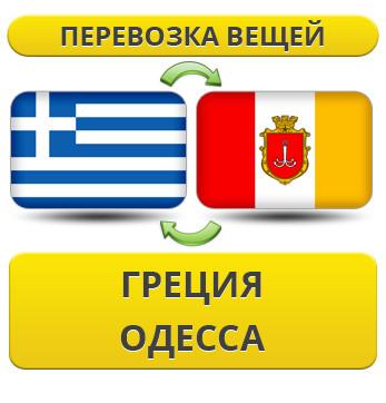 Перевозка Личных Вещей из Греции в Одессу