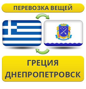 Перевозка Личных Вещей из Греции в Днепропетровск