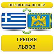 Перевозка Личных Вещей из Греции во Львов
