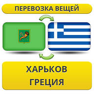 Перевезення Особистих Речей з Харкова в Грецію