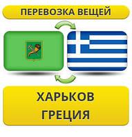 Перевозка Личных Вещей из Харькова в Грецию