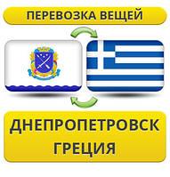 Перевозка Личных Вещей из Днепропетровска в Грецию