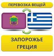 Перевозка Личных Вещей из Запорожья в Грецию