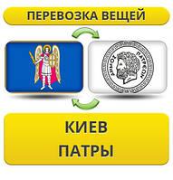Перевозка Личных Вещей из Киева в Патры
