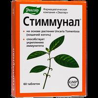 Стиммунал таб. №20 по 0,5 г. блистер