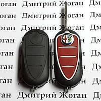 Корпус выкидного авто ключа для Alfa Romeo (Альфа Ромео)