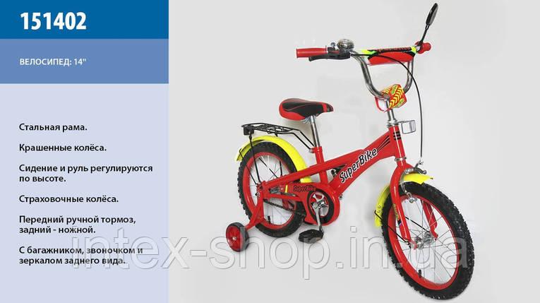 Детский 2-х колесный велосипед 14 дюймов (арт.151402), фото 2