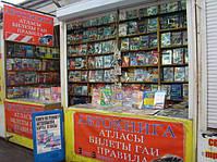 Точка самовывоза.Киев, книжный рынок Петровка, 3 ряд 3-4 места, 9-17.00. Понедельник - выходной.