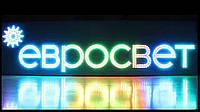Вывеска LED Бегущая строка 135*40 cm, RGB рекламная строка + WI-FI