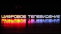 Вывеска LED Бегущая строка 103*23 cm, RGB рекламная строка