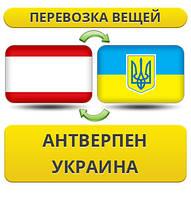Перевозка Личных Вещей из Антверпена в Украину