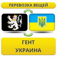 Перевозка Личных Вещей из Гента в Украину