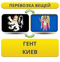 Перевозка Личных Вещей из Гента в Киев