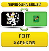 Перевозка Личных Вещей из Гента в Харьков