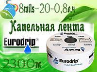 Капельная лента EuroDrip Eolos CLS 17 mm (8 mil ,имиттер 20 см, 0,8 л/ч) 2300м