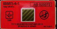 Антимагнитная пломба-наклейка 4-1 «ИН-АТ»