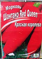 "Семена моркови ""Шантанэ Ред Квин"", 20 г (упаковка 10 пачек)"