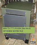 Котел твердопаливний на дровах Вогник КОТВ-30Д, фото 4