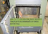 Котел твердопаливний на дровах Вогник КОТВ-30Д, фото 5