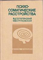 Психосоматические расстройства В.Д. Тополянский