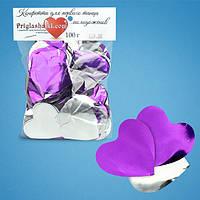 Конфетти сердца серебристо-фиолетовые (4,5 см, 100 г)