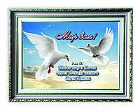 """Картина на холсті """"Мир вам! Майте мир з  Богом через Господа нашого..."""""""