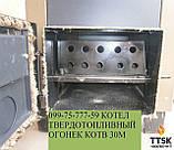 Твердопаливний котел Вогник КОТВ-30М – модернизированый котел для опалення приміщень площею до 3002м, фото 8