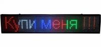 Вывеска LED Бегущая строка 200*40 cm, RGB рекламная строка + WI-FI