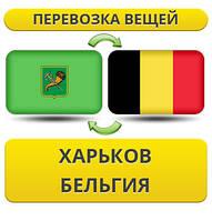 Перевозка Личных Вещей из Харькова в Бельгию