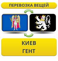 Перевозка Личных Вещей из Киева в Гент