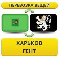 Перевозка Личных Вещей из Харькова в Гент